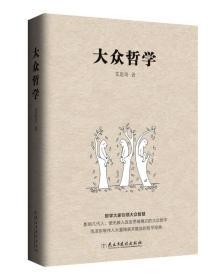 正版大众哲学艾思奇著民主与建设出版社9787513910408