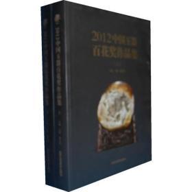 9787514003826-hs-2012中国玉器百花奖作品集(上、下册)