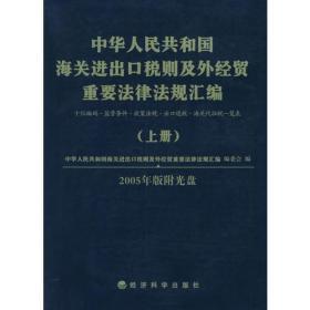 中华人民共和国海关进出口税则及外经贸重要法律法规汇编