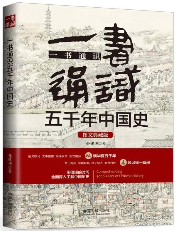 一书通识--五千年中国史(图文典藏版)