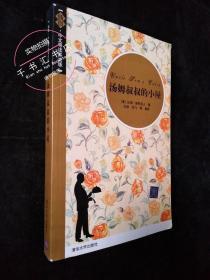 汤姆叔叔的小屋(插图中文导读英文版)2012年1版1印