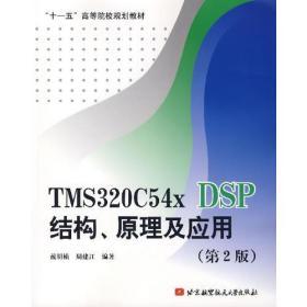 TMS320C54x DSP结构、原理及应用:TMS320C54x DSP结构原理及应用