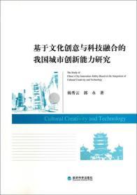 基于文化创意与科技融合的我国城市创新能力研究