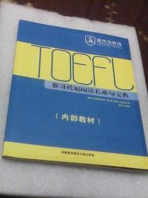 猴哥托福阅读长难句宝典:啄木鸟教育满分  培训SAT系列丛书