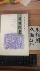 古籍今读精华系列--禅林四书(含:无门间、林间录、罗湖野录、竹窗合笔)