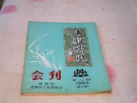 老骥嘶风【1993年第1-3期】【三本合售】