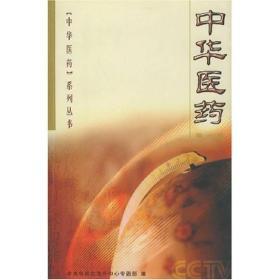 二手正版中华医药第一辑 刘文 中国广播影视出版9787504334886ah