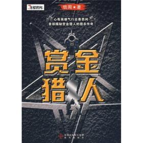 赏金猎人 专著 信周著 shang jin lie ren