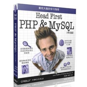 Head First PHP & MySQL(中文版)