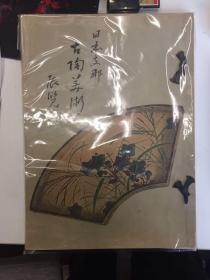 《日本支那古陶美术展览会》   山中商会 昭和九年 1934年 大坂展销图录。。