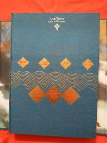 中国三峡百景图:] 8开布面精装带函套 1版1印