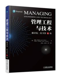 管理工程与技术