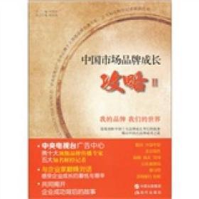 正版sh-9787514302196-中国市场品牌成长攻略