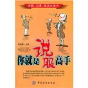 你就是说服高手 吕叔春  主编  9787506433327 中国纺织出版社