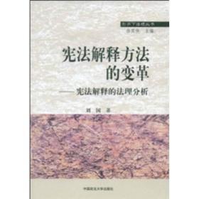 宪法解释方法的变革:宪法解释的法理分析