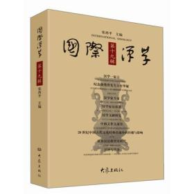 国际汉学.第十九辑