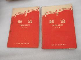 (文革课本)四川省初中试用课本《政治》第一、二册(两册合售)