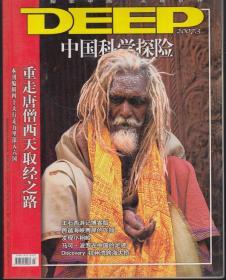 中国科学探险2007·3总第40期
