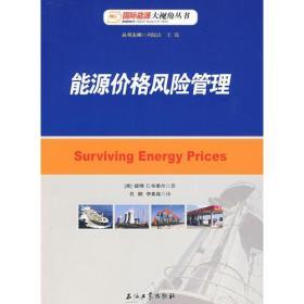 正版】(教材)能源价格风险管理