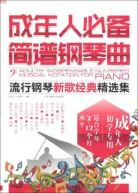 Z成年人必备简谱钢琴曲