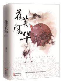 中国当代言情小说:荏苒风华