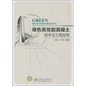 绿色高性能混凝土技术与工程应用