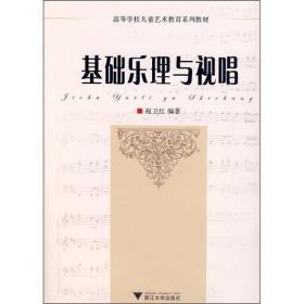 【二手包邮】基础乐理与视唱 祝卫红 浙江大学出版社