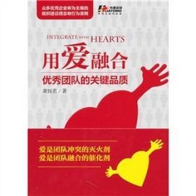 用爱融合 专著 Integrate with hearts 优秀团队的关键品质 黄钰茗著 eng yong ai rong