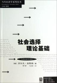 当代经济学译库:社会选择理论基础