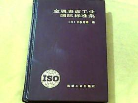 金属表面工业国际标准集