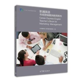 职通英语工商管理模块教师用书