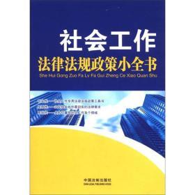 社会工作法律法规政策小全书  中国法制出版社 1900年01月01日 9787509336991