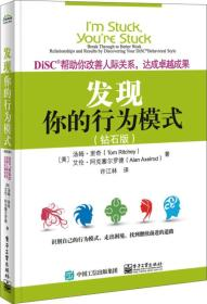 DiSC帮助你改善人际关系,达成卓越成果:发现你的行为模式(钻石版)