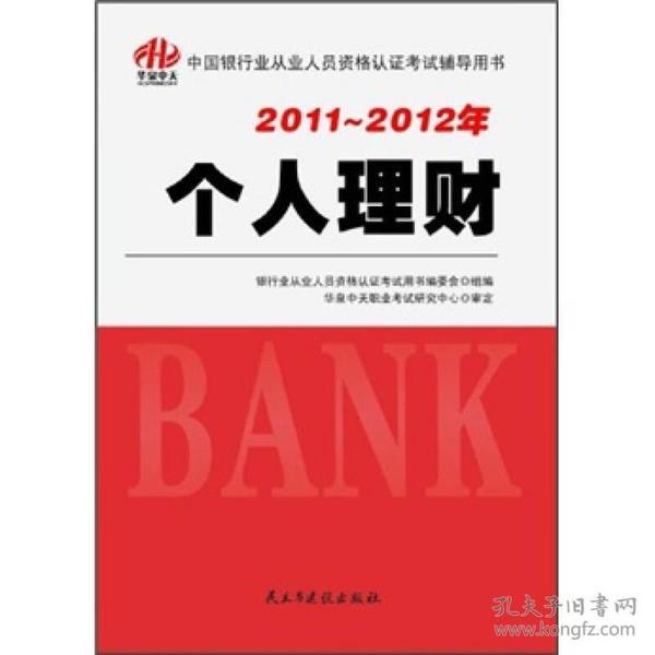 2011-2012年中国银行业从业人员资格认证考试辅导用书:个人理财