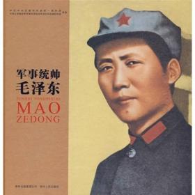 【非二手 按此标题为准】军事统帅毛泽东