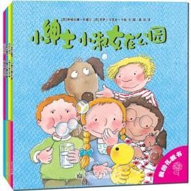 小萌童书:气质养成·我的礼貌书(共4册)