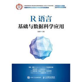 R语言基础与数据科学应用 沈刚 人民邮电出版社 9787115483027