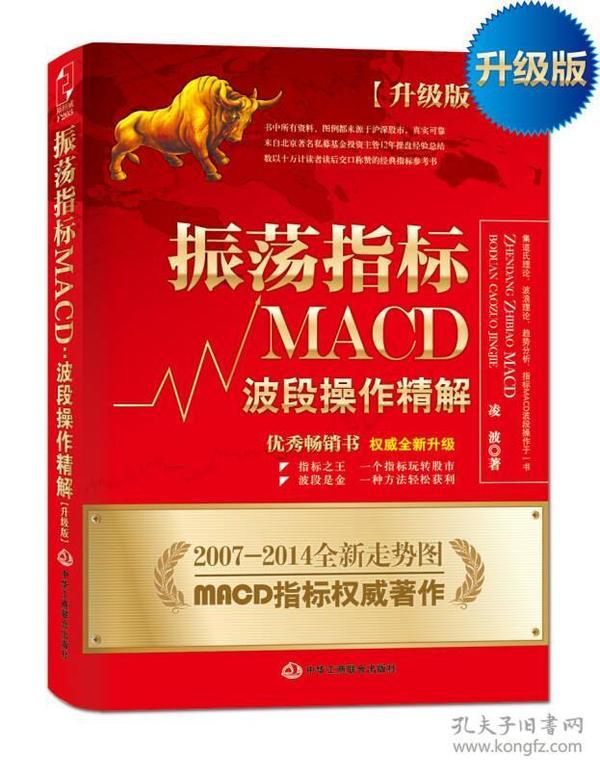 振荡指标MACD:波段操作精解:升级版:北京著名私募基金投资主管12年操盘经验精华,数以十万计读者交口称赞的经典指标参考书;优秀股票畅销书,全新升级版;2007至2014年全新走势图。