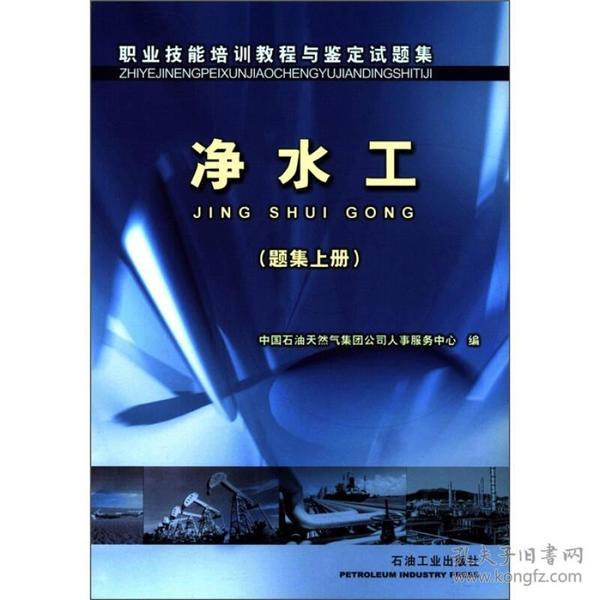 职业技能培训教程与鉴定试题集:净水工(题集上册)