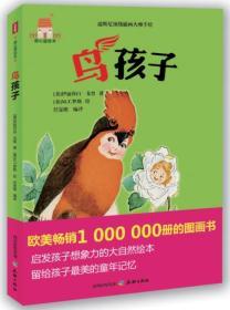 爱心屋绘本:鸟孩子