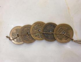 收来的铜钱一串 五帝钱 辟邪五帝铜钱挂件