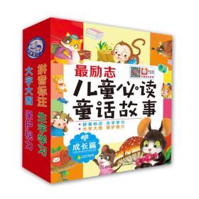 9787556027033-hs-最励志儿童必读童话故事(成长篇)(全20册)
