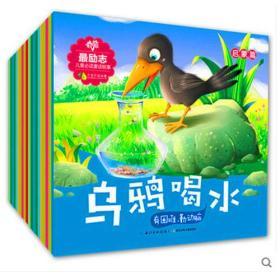 9787556027040-hs-最励志儿童必读童话故事(启蒙篇)(全20册)