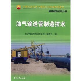 油气输送管制造技术