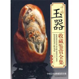 中国玉器收藏鉴赏全集(全彩版)
