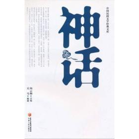 中国民间文学经典文库:神话
