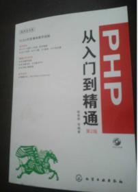 PHP从入门到精通(第2版)