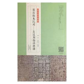 金石拓本典藏·原石拓本比对:东汉刘福功德颂