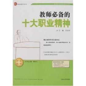 教师综合素质提高丛书:教师必备的十大职业精神