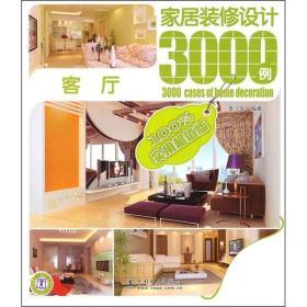 家居装修设计3000例--客厅